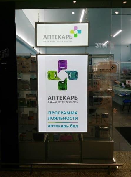 Световая панель ГК «Аптекарь»