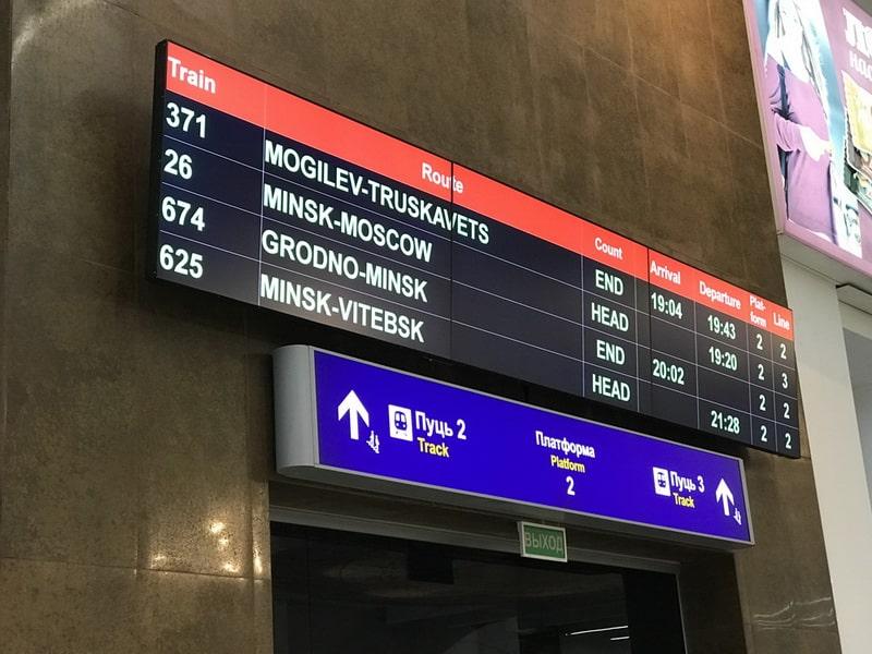 Вывеска Белорусский железнодорожный вокзал